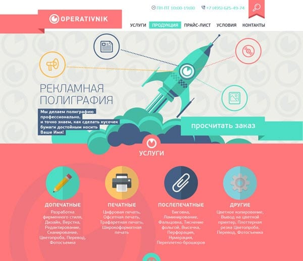 Operativnik Flat Website Design by Felix Baky